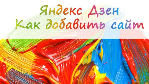 Как добавить сайт в Яндекс Дзен