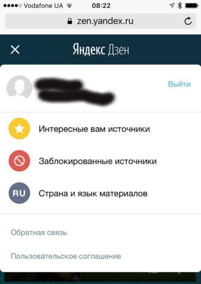 Посмотреть свои записи в Яндекс Дзен